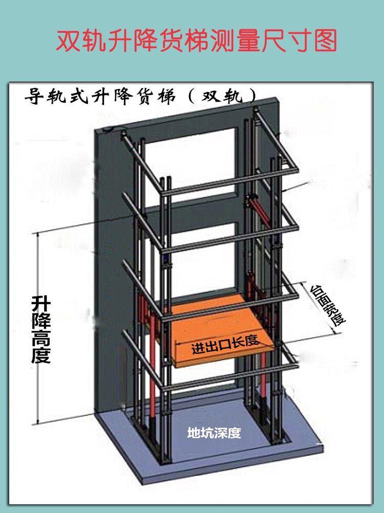 载货液压货梯的特点 产品使用的注意事项图片