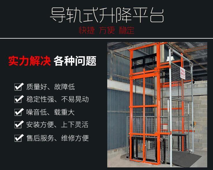 厂房设计安装导轨式龙8国际娱乐游戏货梯