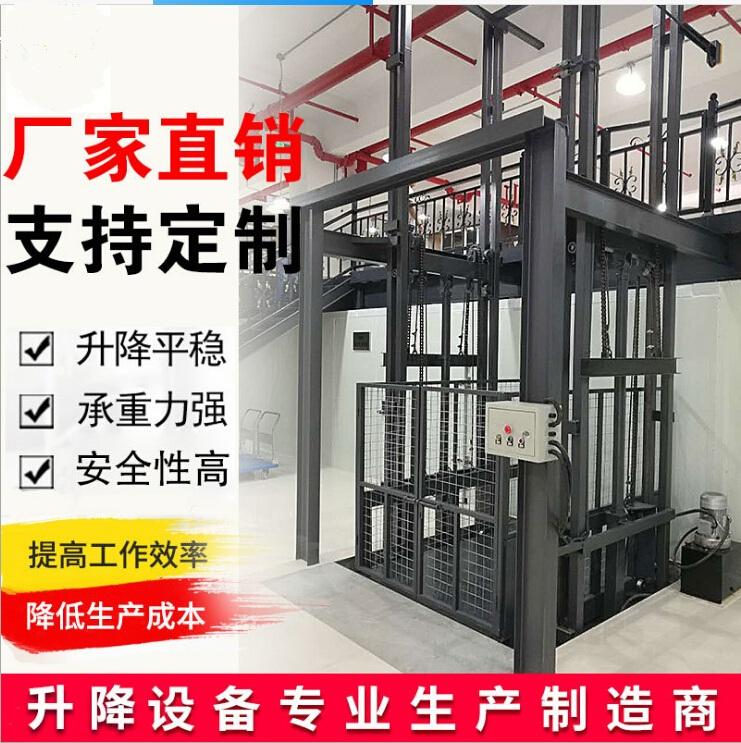 龙8娱乐pt客户端龙8国际娱乐游戏平台2-3层厂房龙8国际最新网址货梯厂家定制